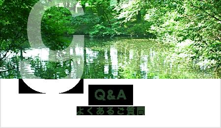 よくある質問と答え Q&A