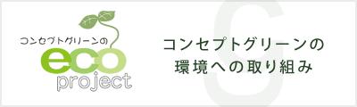エコプロジェクト ECO PROJECT