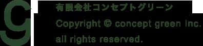 有限会社コンセプトグリーン Copyright (C) concept green inc. all rights reserved.